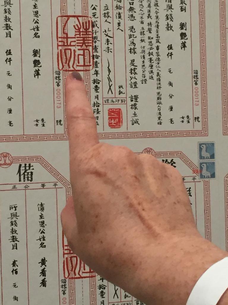Ai Weiwei, I.O.U. (I owe you), 2012 - 2013